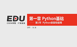 Python基础——Python安装和使用