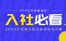 OPPO开发者社区功能与玩法详解,入社必看!