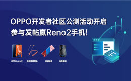 社区公测活动开启,参与发帖赢Reno2手机!