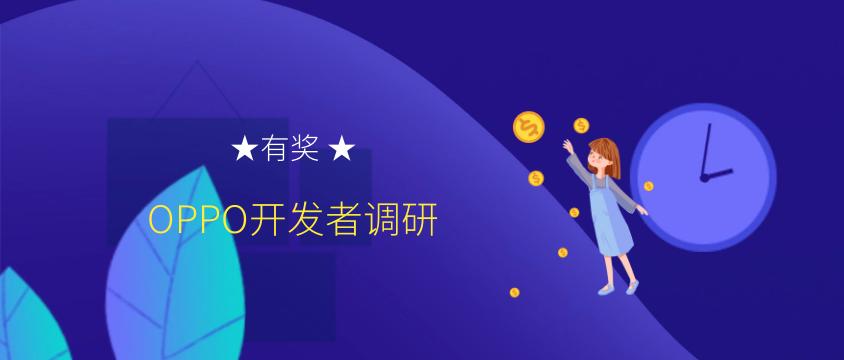 【福利】OPPO开发者问卷调研,参与赢好礼!