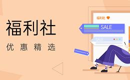 流量福利No.3丨活动预算不够,曝光不足?上福利社!
