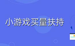 流量福利No.4丨限时申请,小游戏开发者看过来!