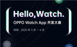 70 万现金奖,OPPO Watch App 开发大赛等你来战!