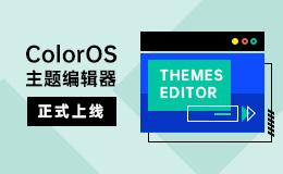 您的官方主题编辑器已上线,让设计更专注,高效又便捷~