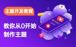 OPPO主题壁纸制作相关教程文档指引,新手必看!!