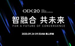 【预约观看】前方线报丨ODC20最全议程合集!