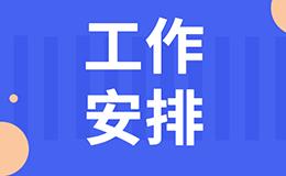 【重要通知】国庆、中秋节假期间工作安排来啦!